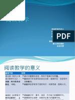 219351414-阅读教学.pptx