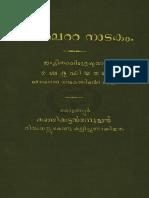 Hamlet_Mal_Kunjikkuttan_Thampuran.pdf