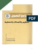 كتاب التنظيم والاتصالات التخطيط