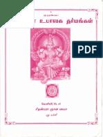 Srividya Upasaka Dharmangal