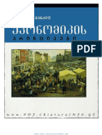 გრეგორი მენქიუ - ეკონომიკის პრინციპები.pdf