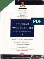 Русская фразеология.pdf