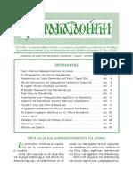 ΠΑΡΑΚΑΤΑΘΗΚΗ ΤΕΥΧΟΣ 120.pdf