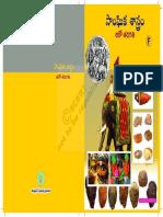 6th Social Telugu