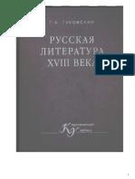 Gukovskiy_Russkaya_Literatura_XVII_veka.doc