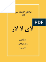 زهره وفایی - لایلالار (2)
