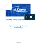 README RU - Rendering Options Plugin v.2.pdf