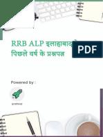 RRB Allahabad ALP Shift 1 HINDI.pdf-22.pdf