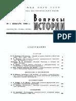 Вопросы Истории. 1960. Выпуск 1