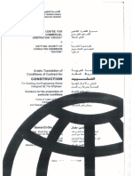 Condition of Contract Arabic Translation by Gamal El-Din Nasser PI