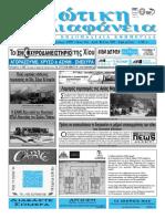 Εφημερίδα Χιώτικη Διαφάνεια Φ.920