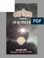 Kapat Binas Aka Saade Guru Sahib Te Ved.pdf