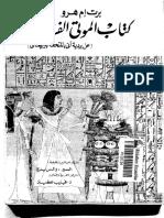 كتاب الموتى الفرعونى