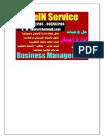 حل واجب BS100 معنا (المهندس أحمد 00966597837185) حل واجبات BS100 حلول واجبات الجامعة العربية المفتوحة