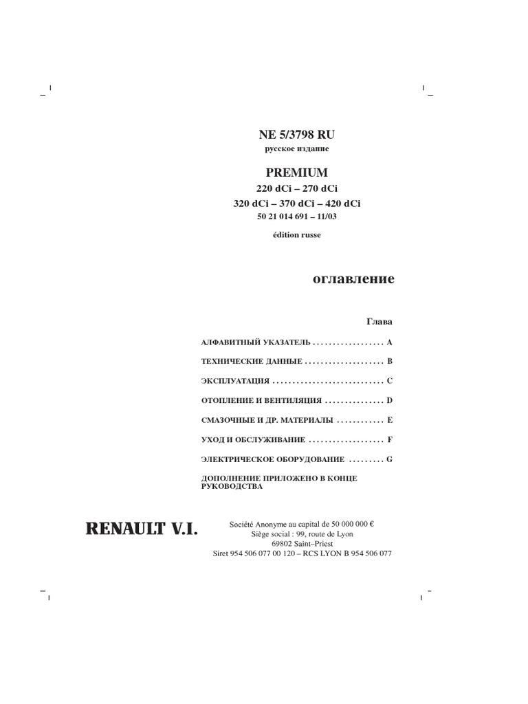 renault premium 420 dci service manual