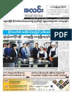 Myanma Alinn Daily_ 21 July 2018 Newpapers.pdf