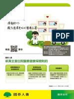 國泰DM_新真全意.pdf
