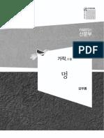 가작_멍_김무룡