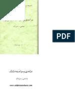 درآمدی بر سیر اندیشه در ایران (مانی ـ مزدک)  / محمد برنامقدم / مکان چاپ
