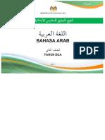dsk bahasa arab tahun 2.pdf
