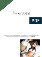 日本AV大揭秘