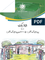 Handbook for PrO & APO (Urdu)