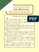 flb5_015o_pami_02o.pdf