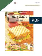 رشيدة+امهاوش..+الساندوتش83