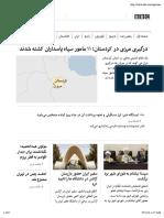 صفحه اول - Bbc News فارسی