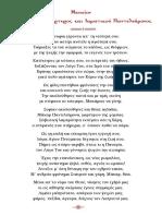 Ποιητικόν Μηναίον Αγίου Παντελεήμονος.pdf