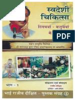 SwadeshiChikitsa-1[1].pdf