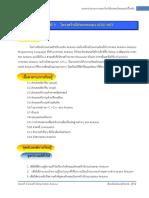 TNP_Unit_3.pdf