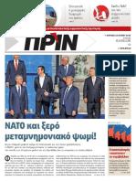 Εφημερίδα ΠΡΙΝ, 15.7.2018 | αρ. φύλλου 1387
