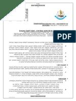 Effective Writing for the IDF MAG legal officers- העברת מסרים אפקטיבית בכתב לקציני הפרקליטות הצבאית
