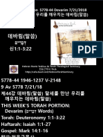 5778-44 Devarim 20180721(Workbook)