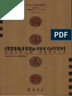 龚弘:历史人物纵横谈丛书·两宋人物