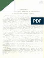 8714 - ედიშერ ხოშტარია-ბროსე - ქართული დიპლომატიკა, მიღწევები და პერსპექტივები