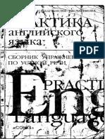 Praktika_Angliyskogo_Yazyka_Sbornik_Uprazhneny_Po_Ustnoy_Rechi.pdf