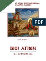 ΒίοιΑγίων-403.22.07.2018.pdf