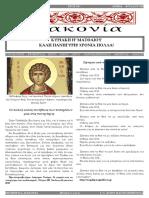 Διακονία-915-22.07.2018.pdf