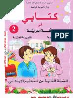 كتاب اللغة عربية و تربية إسلامية و تربية مدنية.pdf