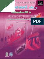 (คู่มือ)หนังสือเรียนสสวท คณิตศาสตร์เพิ่มเติม ม.2 ล.1 -lnwTongPhysics