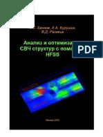 [S.E.Bankov,_A.A.Kurushin,_V.D._Razevig]_Analiz_i_(b-ok.xyz).pdf