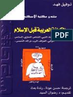 الكهانة العربية.pdf