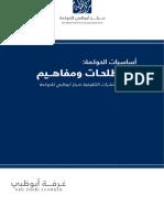 أساسيات الحوكمة - مركز أبوظبي للحوكمة.pdf