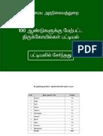 English to Tamil Glossary Book