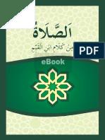 Al-Salah-Min-Kalami-Ibn-al-Qayyim.pdf