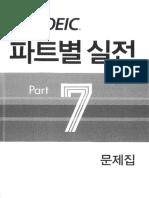 ETS Toeic RC Part 7.pdf