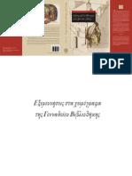 Ελένη Παππά, Μαρία Πολίτη  (Eleni Pappa, Maria Politi )-Εξερευνήσεις στα Χειρόγραφα της Γενναδείου Βιβλιοθήκης (Exploring Greek Manuscripts in the Gennadius Library)-America.pdf