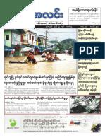 Myanma Alinn Daily_ 23 July 2018 Newpapers.pdf